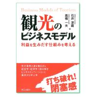 『観光のビジネスモデル 利益を生みだす仕組みを考える』石井淳蔵・高橋一夫 編