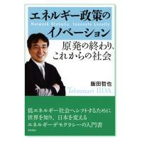 『エネルギー政策のイノベーション』飯田哲也 著