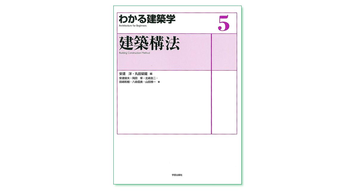 『建築構法 わかる建築学5』安達洋・丸田榮藏 編