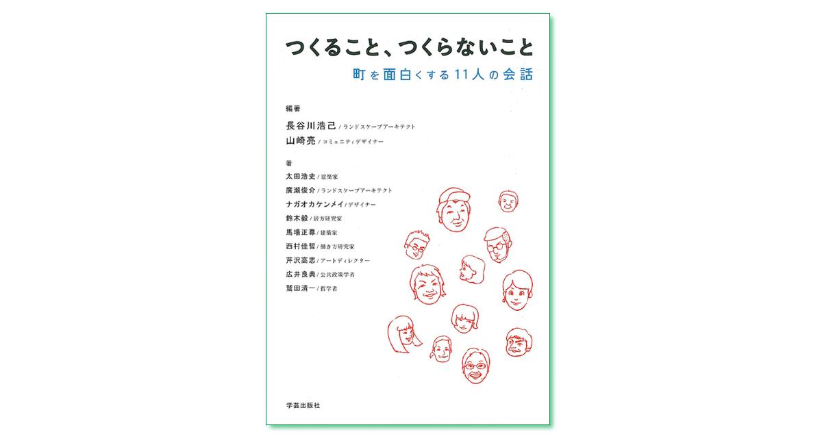 『つくること、つくらないこと──町を面白くする11人の会話』長谷川浩己・山崎亮 編著