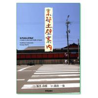『京都土壁案内』塚本由晴・森田一弥 著