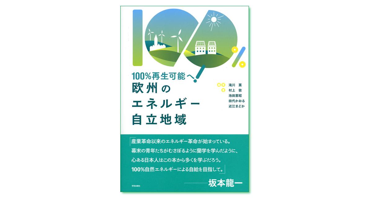 『100%再生可能へ! 欧州のエネルギー自立地域』滝川薫 編著