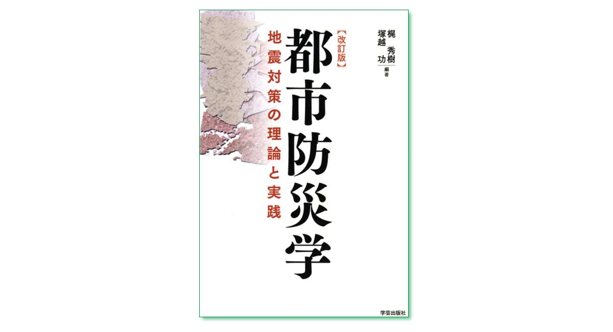 『改訂版 都市防災学 地震対策の理論と実践』梶秀樹・塚越功 編著