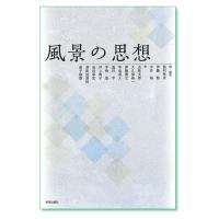 『風景の思想』西村幸夫・中井祐・伊藤毅 編