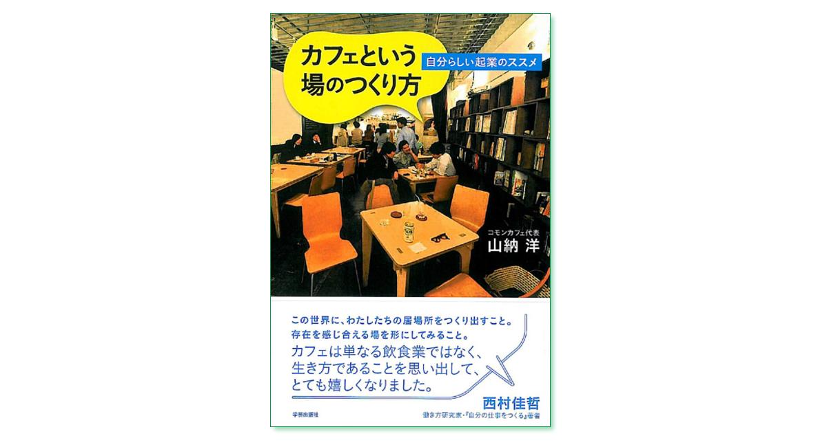 『カフェという場のつくり方 自分らしい起業のススメ』山納 洋 著
