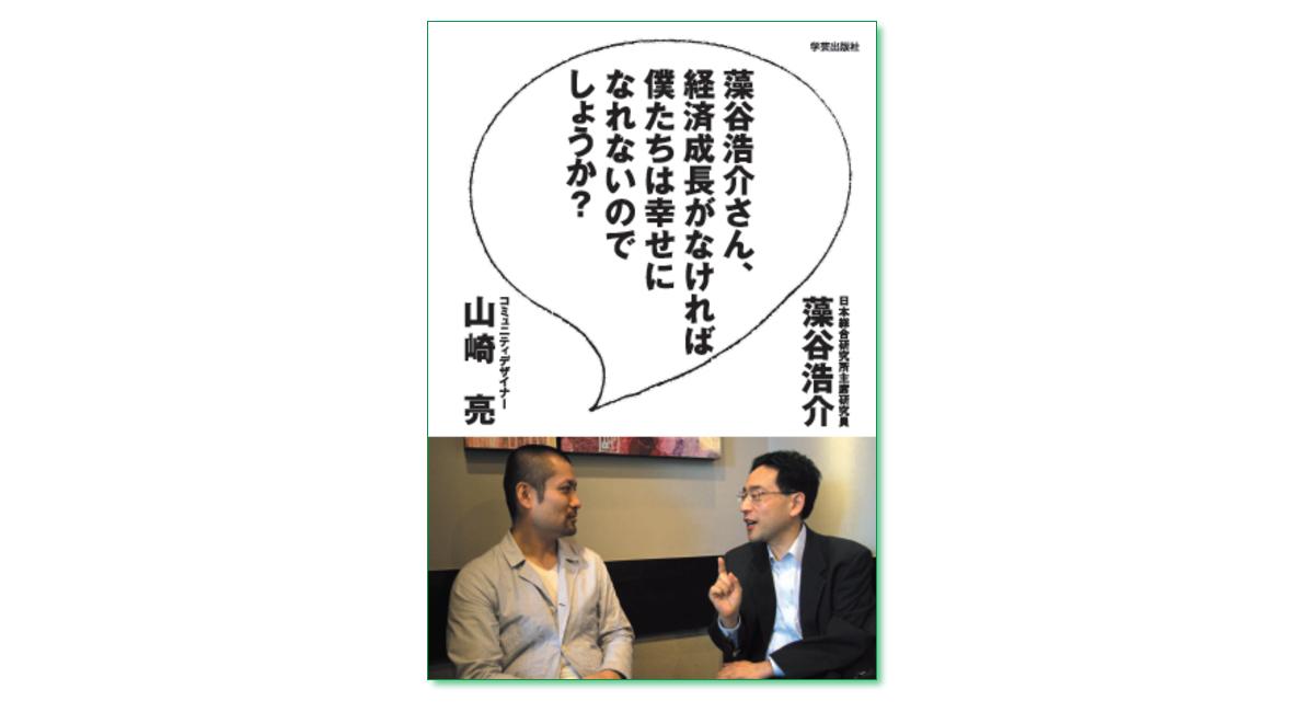 『藻谷浩介さん、経済成長がなければ僕たちは幸せになれないのでしょうか?』藻谷浩介・山崎亮 著