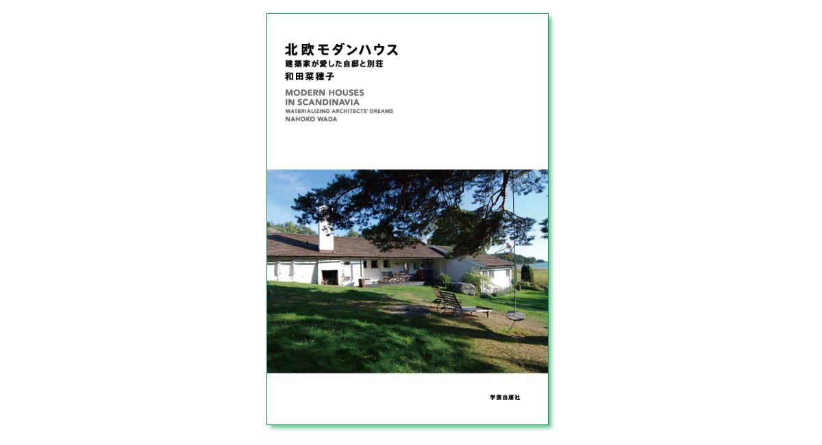 『北欧モダンハウス 建築家が愛した自邸と別荘』和田菜穂子 著