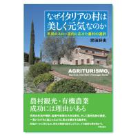 『なぜイタリアの村は美しく元気なのか 市民のスロー志向に応えた農村の選択』宗田好史 著