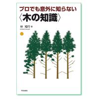 『プロでも意外に知らない〈木の知識〉』林知行 著