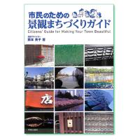 『市民のための景観まちづくりガイド』藤本英子 著