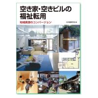 『空き家・空きビルの福祉転用 地域資源のコンバージョン』日本建築学会 編