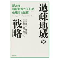 『過疎地域の戦略 新たな地域社会づくりの仕組みと技術』谷本圭志 ほか編著