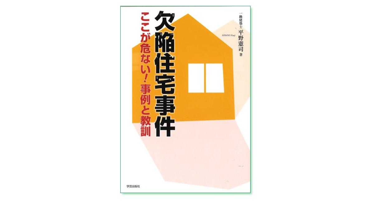 『欠陥住宅事件 ここが危ない! 事例と教訓』平野憲司 著