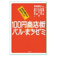 『100円商店街・バル・まちゼミ お店が儲かるまちづくり』長坂泰之 編著