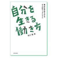 『自分を生きる働き方 幸せを手作りする 6 人のワークシフト』荒川 龍 著