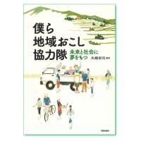 『僕ら地域おこし協力隊 未来と社会に夢をもつ』矢崎栄司 編著