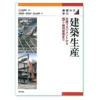 『基礎から学ぶ 建築生産 生産マネジメントから施工・維持管理まで』大久保孝昭 編著