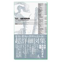 『サイト 建築の配置図集』松岡聡・田村裕希 著