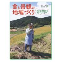 『食と景観の地域づくり 小さな活動からネットワークへ』井上典子、染井順一郎著