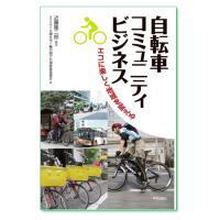 『自転車コミュニティビジネス エコに楽しく地域を変える』近藤隆二郎 編著/五環生活・輪の国びわ湖推進協議会 著