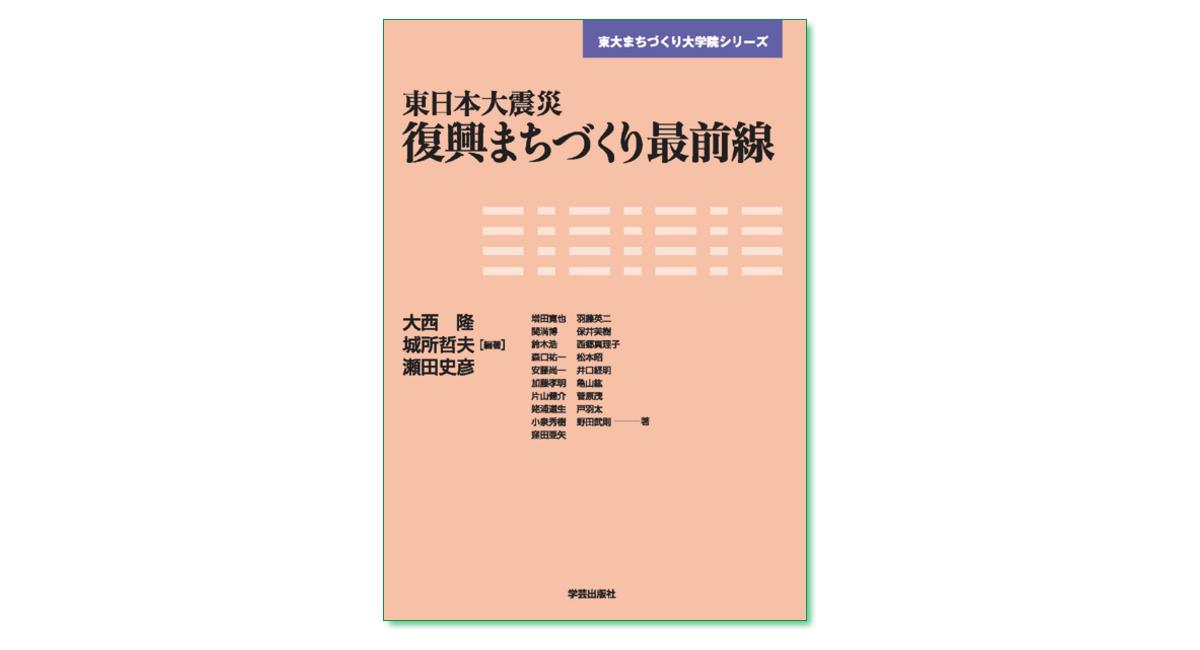 『東日本大震災 復興まちづくり最前線』大西隆・城所哲夫・瀬田史彦 編著