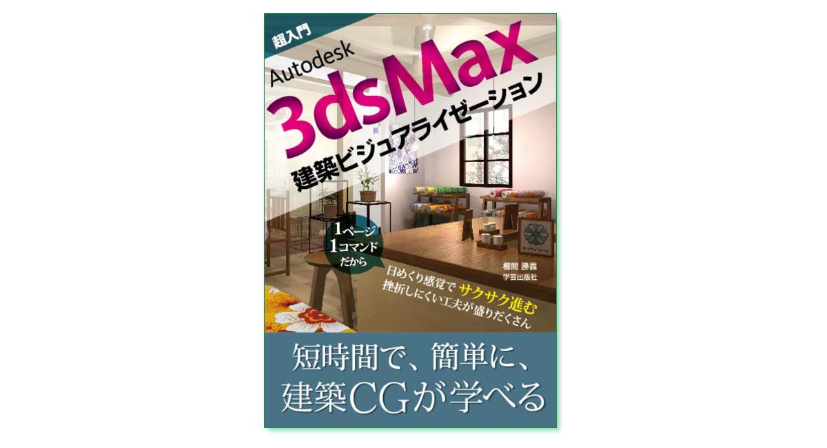『超入門 Autodesk 3ds Max 建築ビジュアライゼーション』