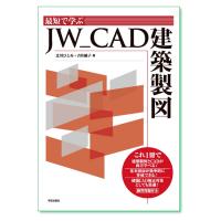 『最短で学ぶ JW_CAD建築製図』辻川ひとみ・吉住優子 著