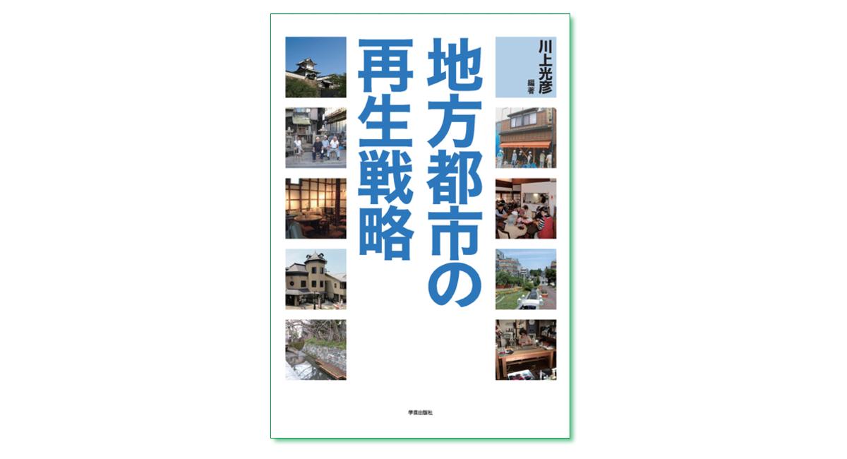 『地方都市の再生戦略』川上光彦 編著