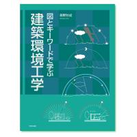 『図とキーワードで学ぶ 建築環境工学』飯野秋成 著