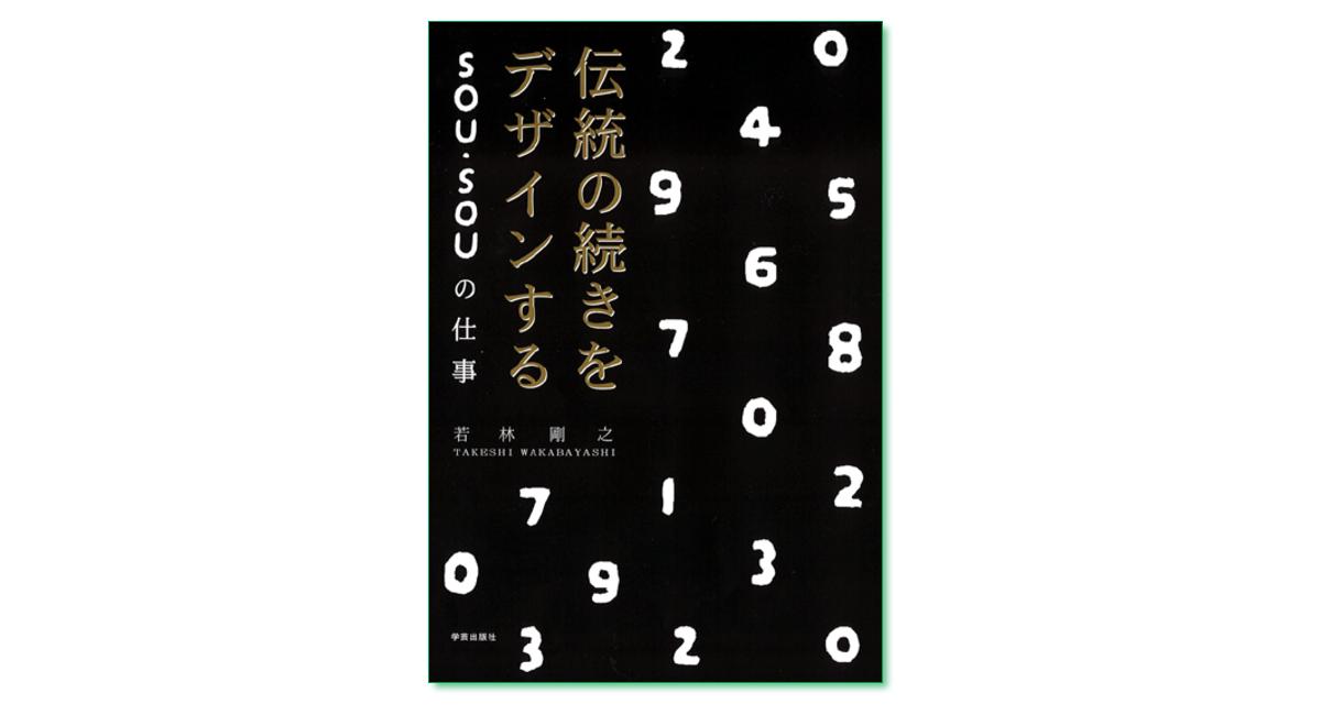 『伝統の続きをデザインする SOU・SOUの仕事』若林剛之 著