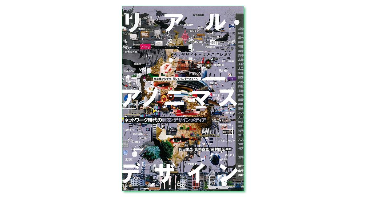 『リアル・アノニマスデザイン ネットワーク時代の建築・デザイン・メディア』岡田栄造・山崎泰寛・藤村龍至 編著