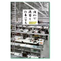 『海外で建築を仕事にする 世界はチャンスで満たされている』前田茂樹 編著