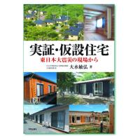 『実証・仮設住宅 東日本大震災の現場から』大水敏弘 著