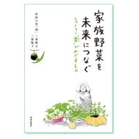 『家族野菜を未来につなぐ レストラン「粟」がめざすもの』三浦雅之・三浦陽子 著