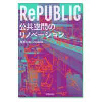 『RePUBLIC 公共空間のリノベーション』馬場正尊+Open A 著