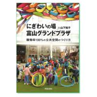 『にぎわいの場 富山グランドプラザ 稼働率100%の公共空間のつくり方』山下裕子 著