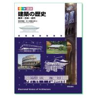 『カラー版 図説 建築の歴史 ――西洋・日本・近代』西田雅嗣・矢ヶ崎善太郎 編