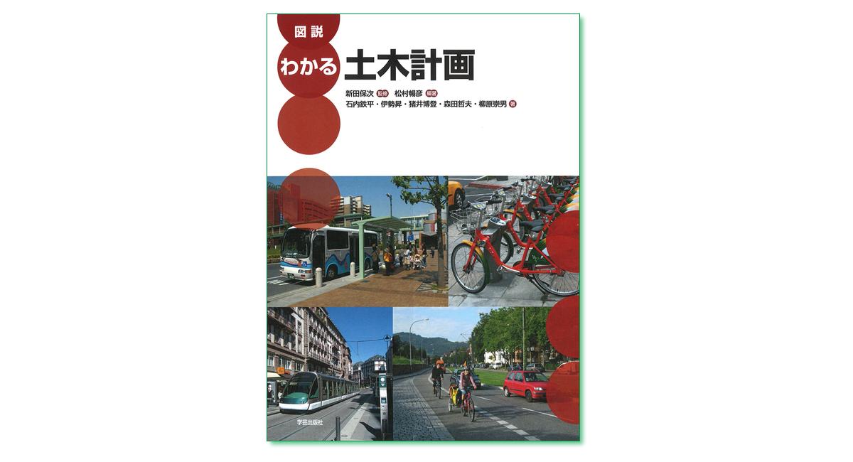 『図説 わかる土木計画』新田保次監修・松村暢彦編著