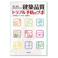 『建築品質トラブル予防のツボ』仲本尚志・馬渡勝昭 著、日本建築協会 企画