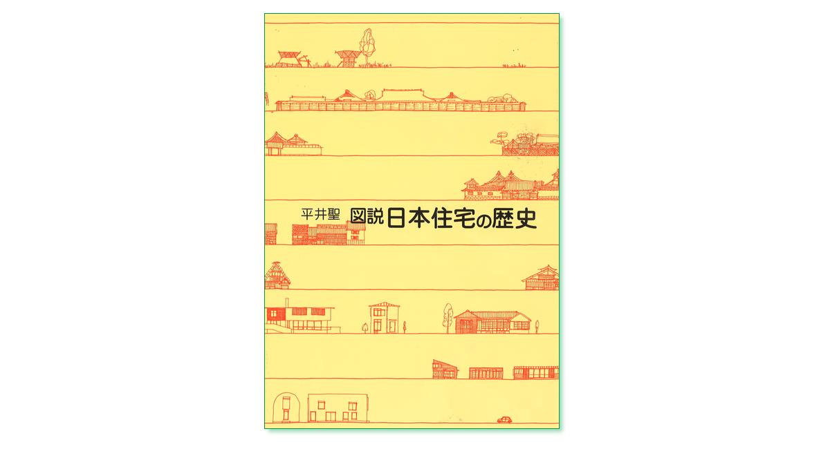 『図説・日本住宅の歴史』平井聖 著