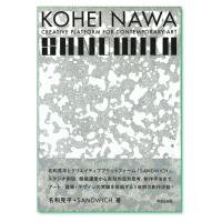 『KOHEI NAWA | SANDWICH -CREATIVE PLATFORM FOR CONTEMPORARY ART』名和晃平+SANDWICH 著