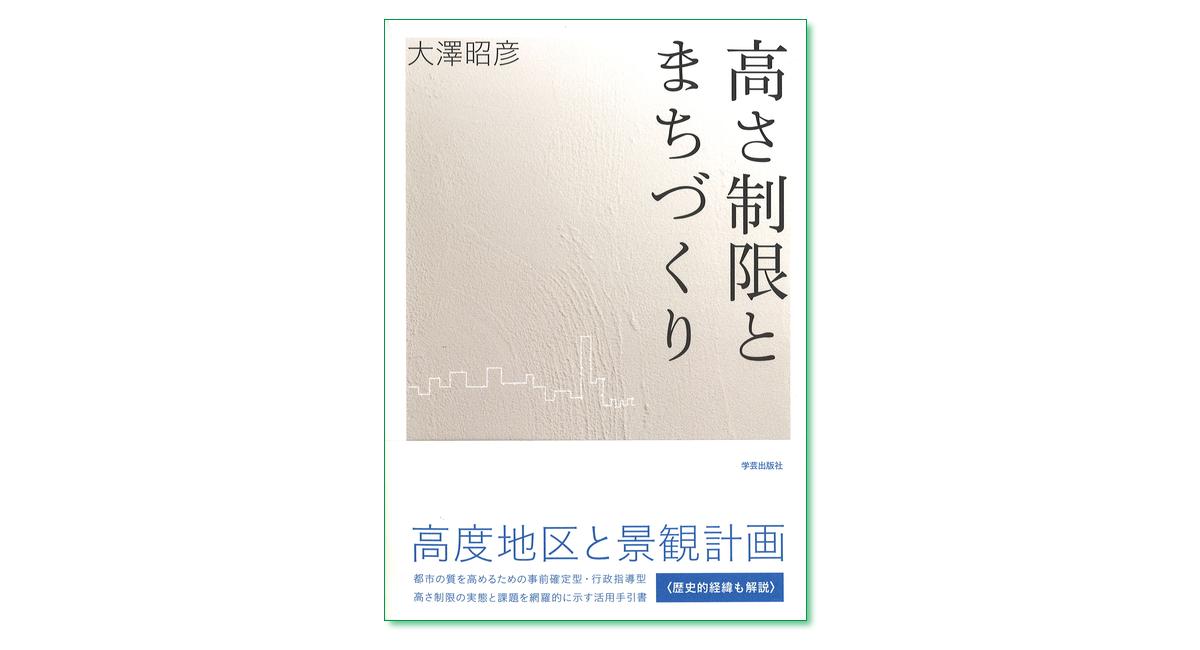 『高さ制限とまちづくり』大澤昭彦 著