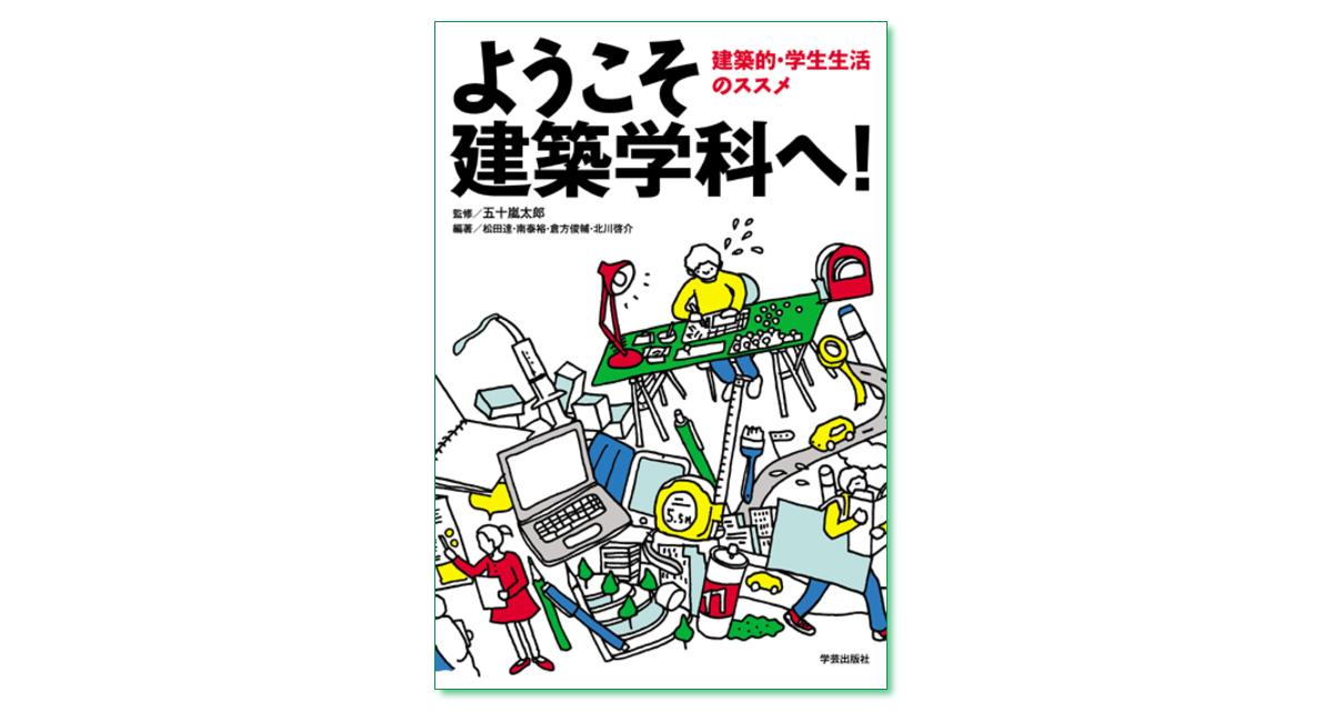 『ようこそ建築学科へ! 建築的・学生生活のススメ』五十嵐太郎 監修