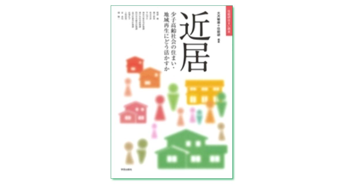 『近居 少子高齢社会の住まい・地域再生にどう活かすか』大月敏雄・住総研 編著