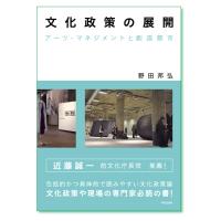 『文化政策の展開 アーツ・マネジメントと創造都市』野田邦弘 著