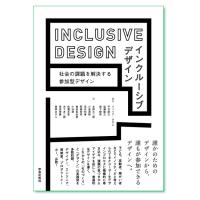 『インクルーシブデザイン 社会の課題を解決する参加型デザイン』ジュリア・カセム・平井康之・塩瀬隆之・森下静香 編著