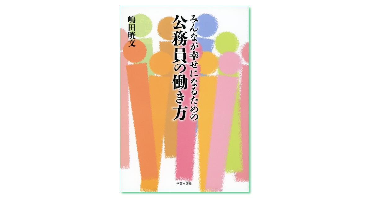『みんなが幸せになるための公務員の働き方』嶋田暁文 著