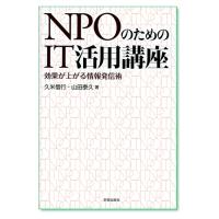 『NPOのためのIT活用講座 効果が上がる情報発信術』久米信行・山田泰久 著