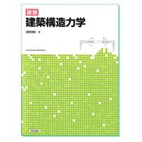 『図説 建築構造力学』浅野清昭 著
