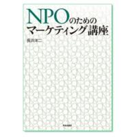 『NPOのためのマーケティング講座』長浜洋二 著